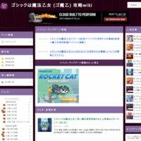 ゴシックは魔法乙女攻略wiki